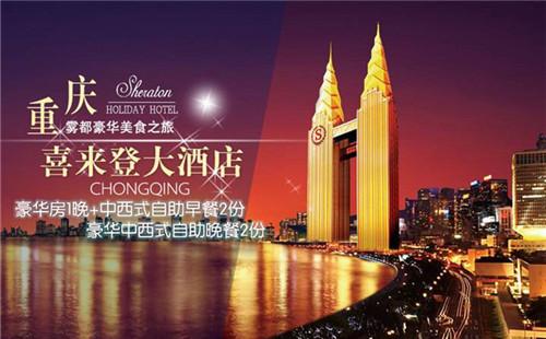 重庆喜来登大酒店宣传片拍摄