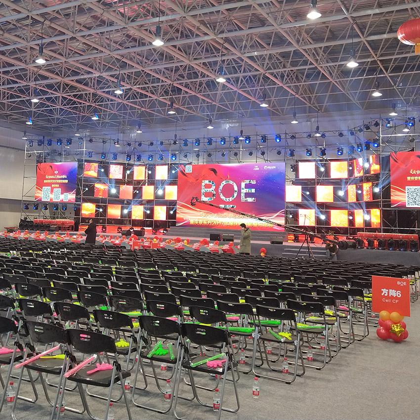 2018年重庆京东方年会