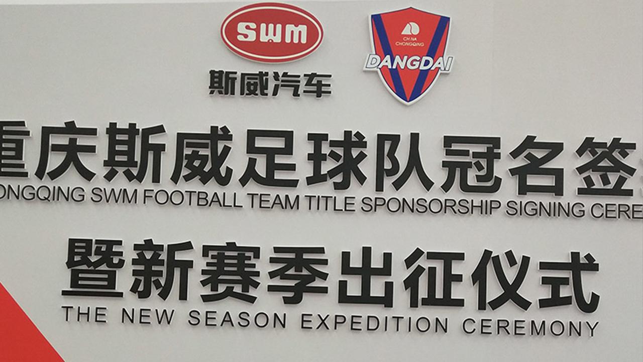 重庆斯威足球队冠名签约暨新赛季出征仪式