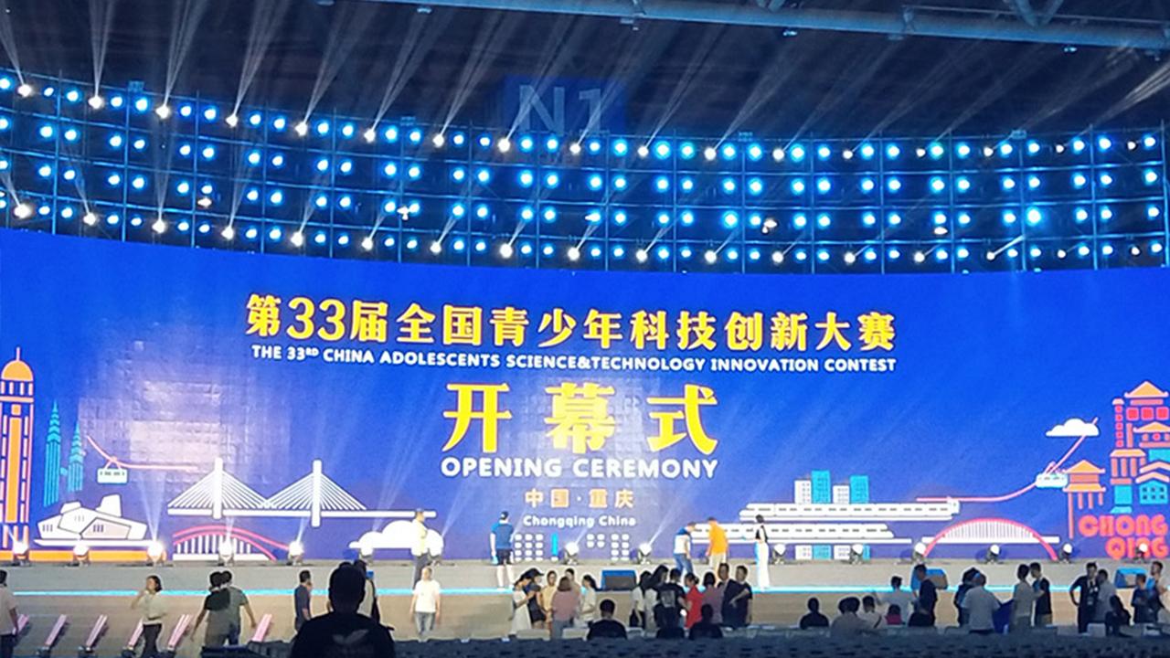 第三十三届青少年科技创新大赛开幕式