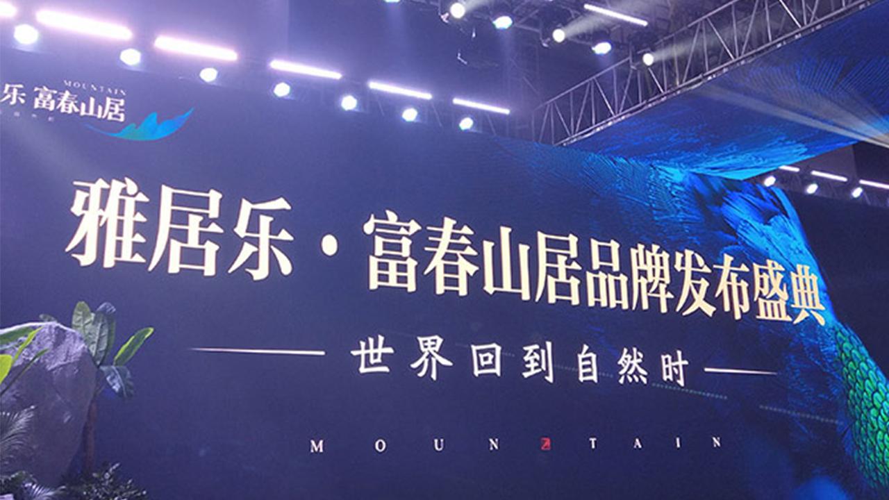 雅居乐富春山居品牌发布盛典