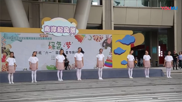 绿色梦南岸区庆祝六一国际儿童节快闪活动
