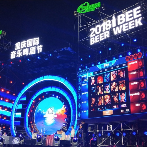 2018 BEER WEEK重庆国际音乐啤酒节