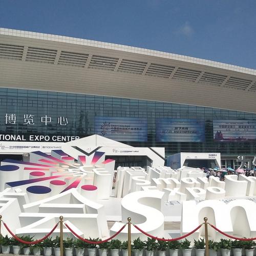 2018中国国际智能博览会