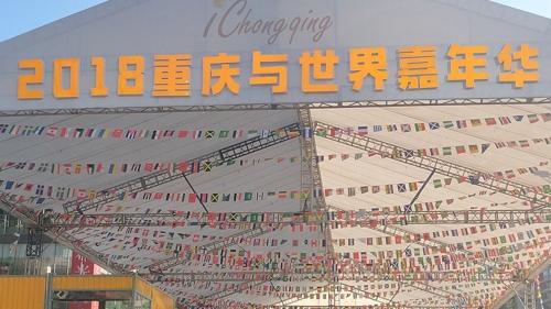 2018重庆与世界嘉年华