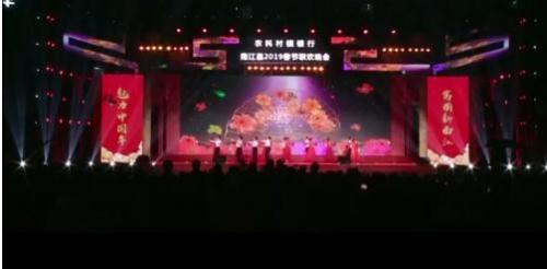 南江县2019春节联欢晚会